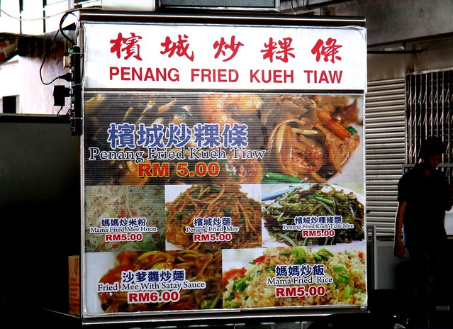 101 Food Court fried kueh tiaw stall