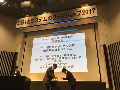 2017年5月16日 LSIとシステムのワークショップ2017授賞式