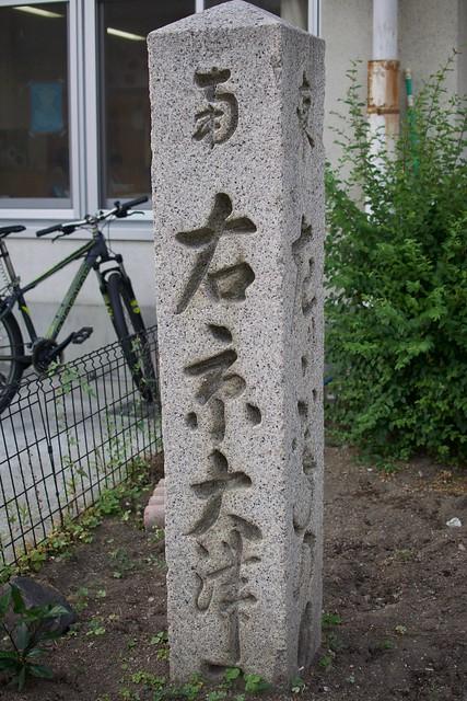 道標「南 右 京大津みち」