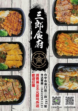 34978448621 db66a77c19 o - 熱血採訪 | 三郎食府。價格平實好味道,擁有超高CP值的深夜食堂!