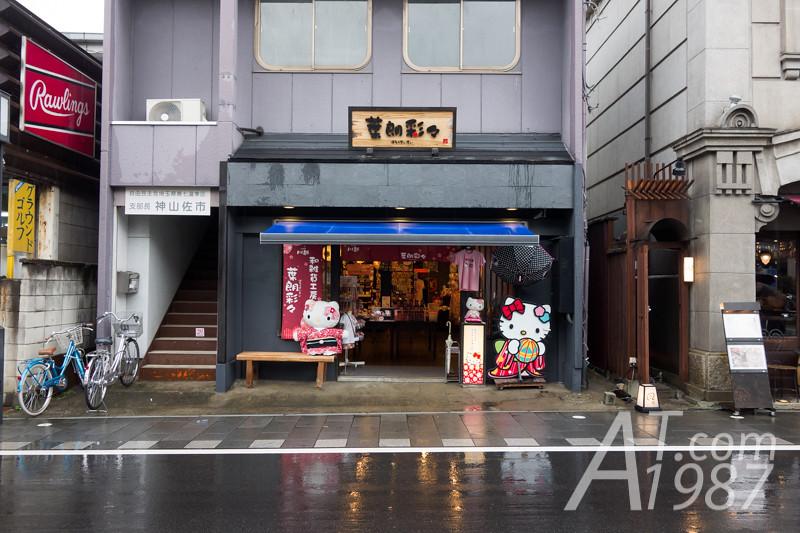 Harou Saisai at Kawagoe