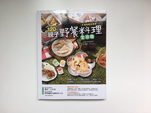 封面@手殘媽咪也會做120道親子野餐料理全攻略