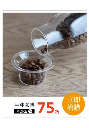 超級商城店頭314x450(手沖咖啡75折)