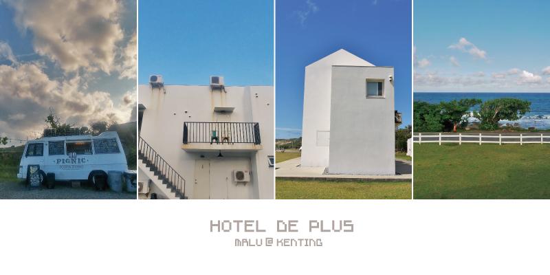 hoteldeplus-大圖
