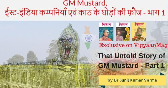 Untold Story of GM Mustard - काठ के घोड़ों की फ़ौज