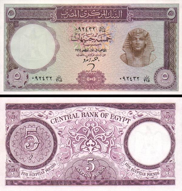5 Pounds (libier) Egypt 1964, P40