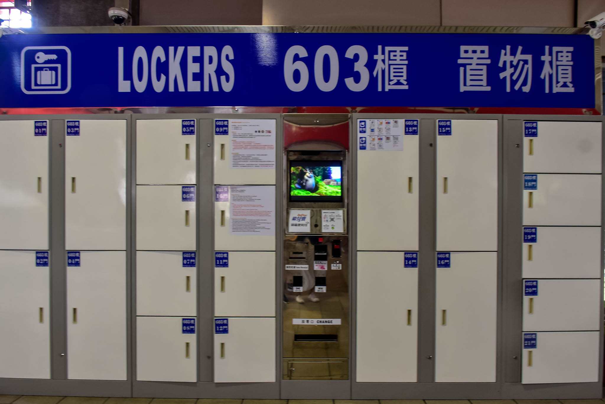 Taipei MTR LOCKERS