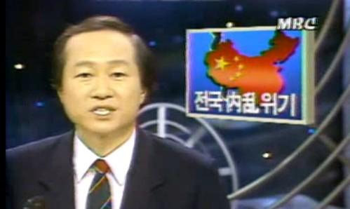 liu_si_tian_an_men_shi_jian_dang_wan_de_nan_han_dian_shi_xin_wen_jie_tu_zi_mbcdian_shi_tai_