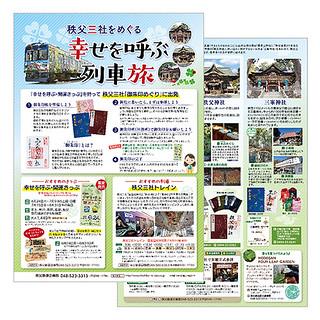 秩父三社をめぐる「幸せを呼ぶ列車旅」パンフレット