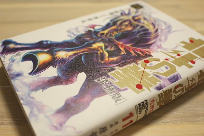 北斗の拳 究極版 第11巻
