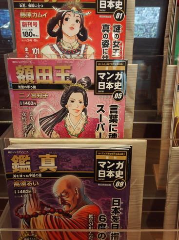 マンガ日本史第05冊二ノ宮知子さんの額田王
