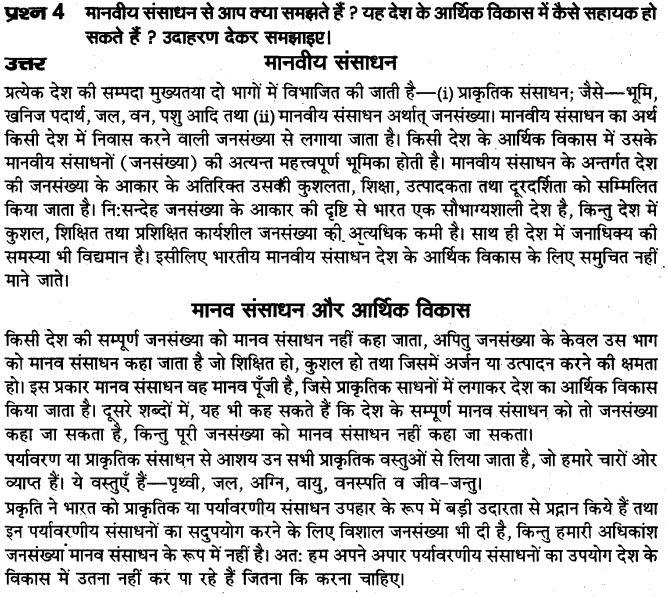 up-board-solutions-class-10-social-science-manviy-samsadhn-jansamkhya-8
