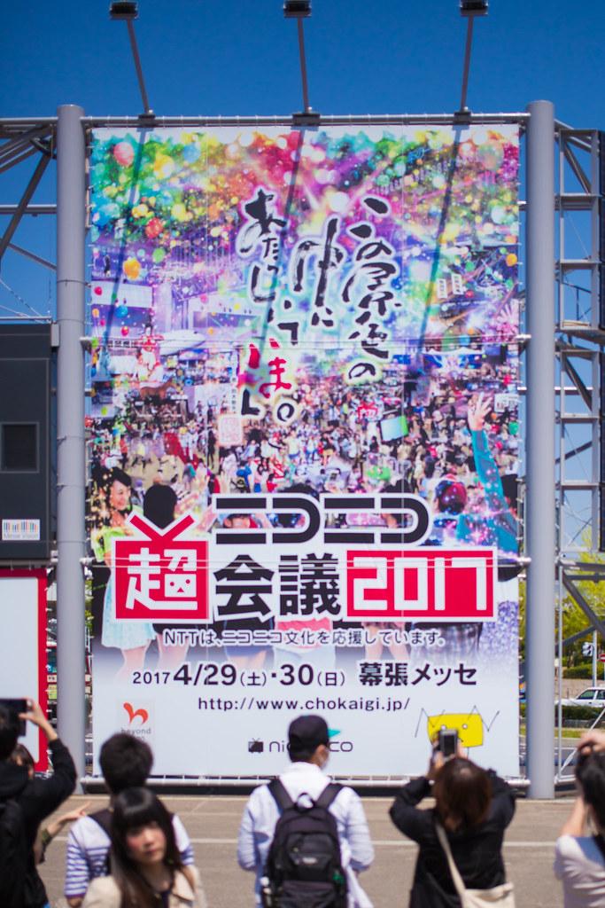 20170430_ニコニコ超会議2017_Day2_5d30001