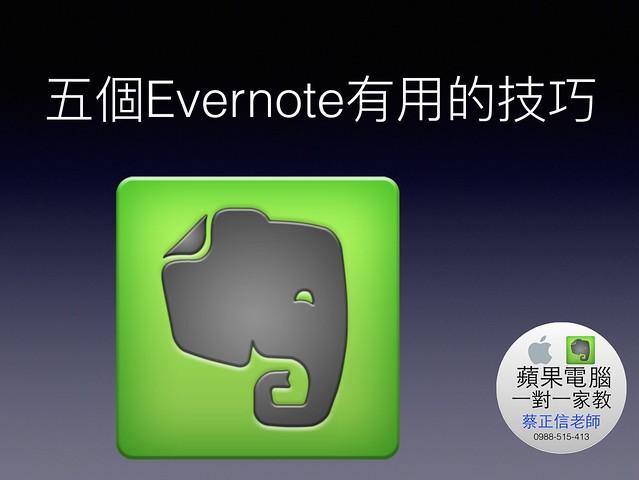 五個Evernote有用的技巧01