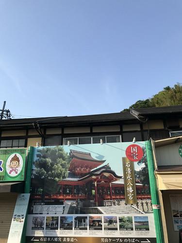 iwashimizuhatimangu05