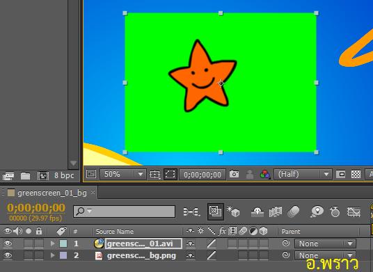 การนำฉากเขียวออก (Green Screen) โดยใช้ Robo Brush ใน Adobe After Effects