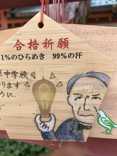 iwashimizuhatimangu100
