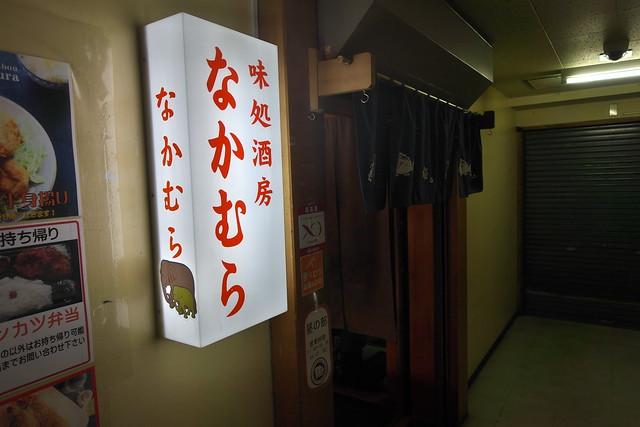 味処酒房 なかむら 7回目_01