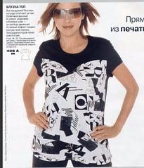 Burda Plus Spring 2004 French Dart T-shirt