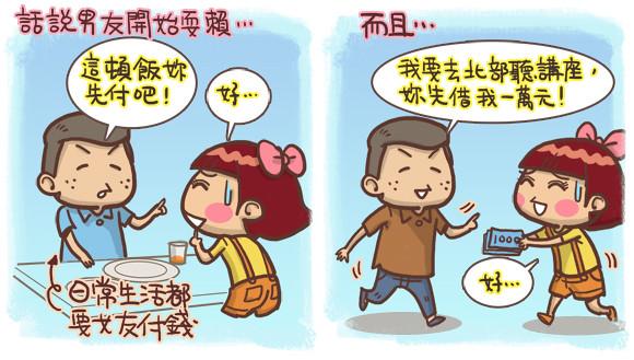小資女愛情故事1