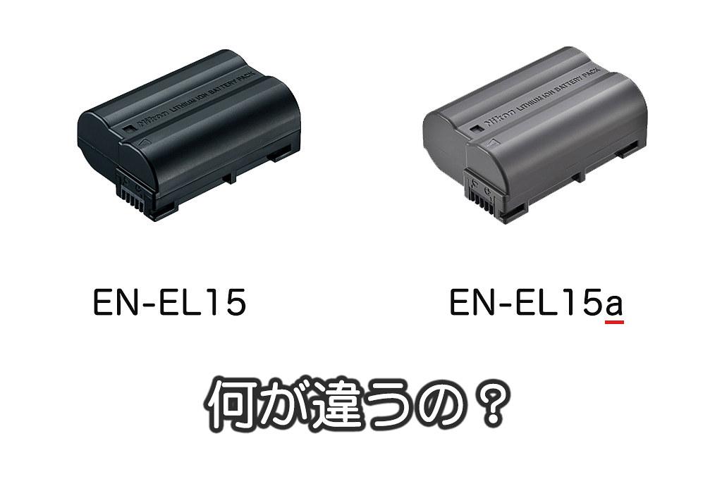 旧型EN-EL15と新型のEN-EL15aは、見た目の色が違うだけで非常にそっくり