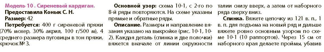 0524_ВяжемКрюч109 (29)