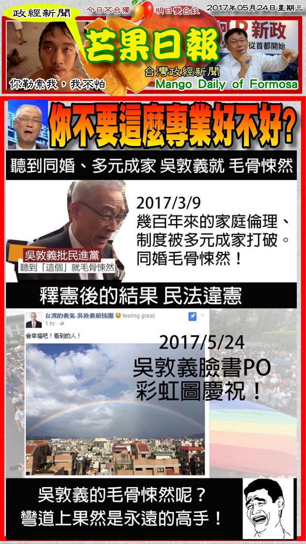 170524芒果日報--政經新聞--昔批同婚真恐怖,今貼彩虹急轉彎