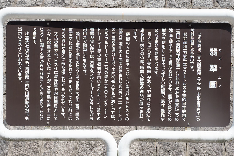 ITOIGAWA-102
