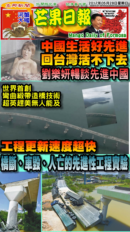 170528芒果日報--支那新聞--豆腐渣工程處處,橋毀人亡真恐怖