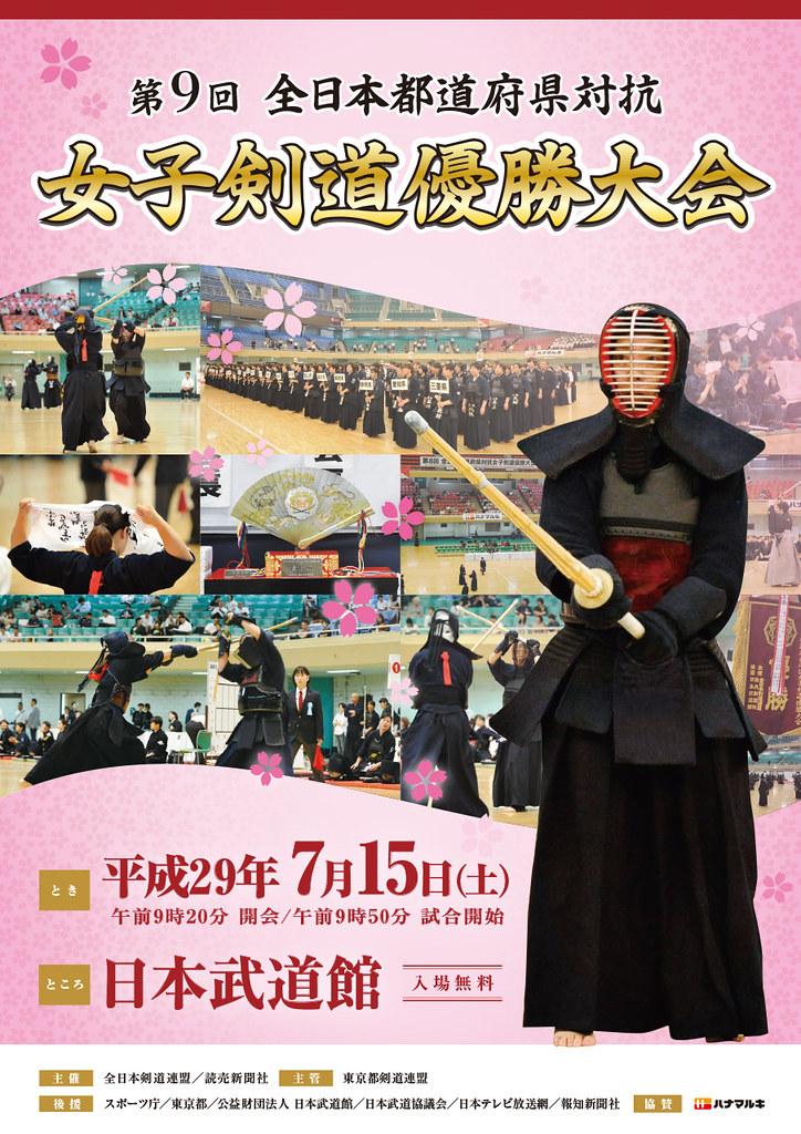 第9回全日本都道府県対抗女子剣道優勝大会開催案内ポスター