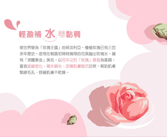 RoofGarden玫瑰夜間防護乳-03