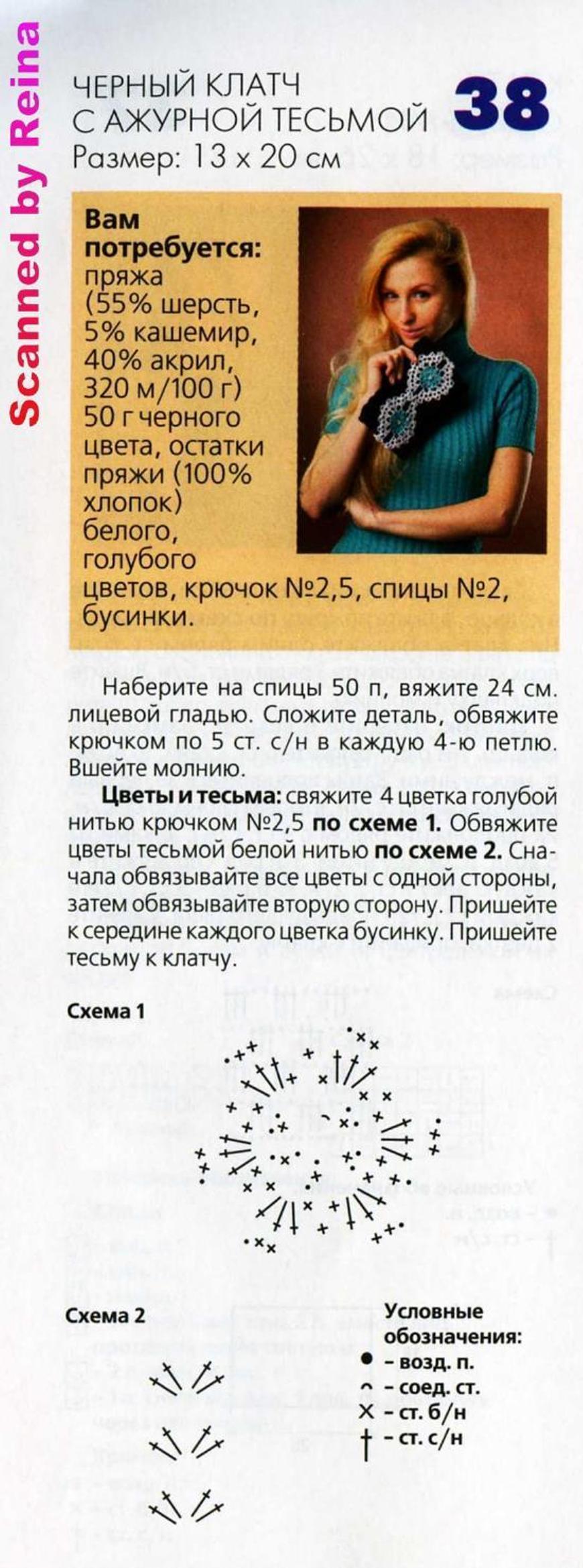 0081_Вязаная коп.4 2013 (39)