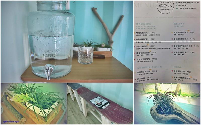 墾丁飲品-草分木Yellow's果汁果昔-17度C環島推薦 (3)