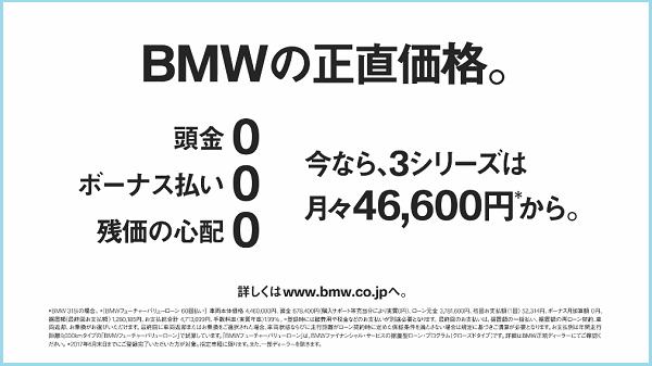 BMWの正直価格。今なら、3シリーズは月々46,600円から!新CM動画はこちら!