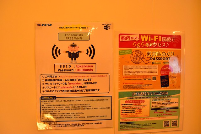 橘丸 Wi-Fi