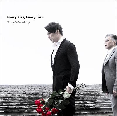 「Every Kiss, Every Lies」初回限定盤/Skoop On Somebody