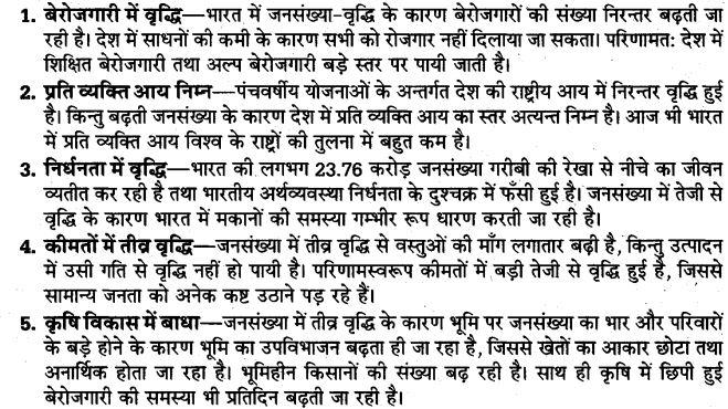 up-board-solutions-class-10-social-science-manviy-samsadhn-jansamkhya-2