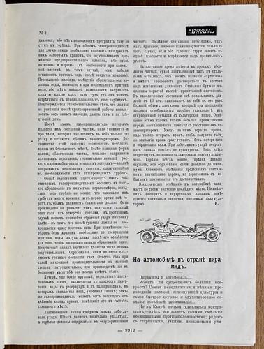 1910 (1909). Кузьмин Н. На автомобиле в стране пирамид.