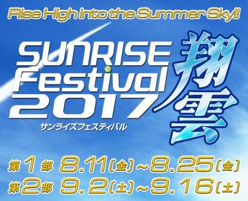 Sunrise Festival 2017 -Dates