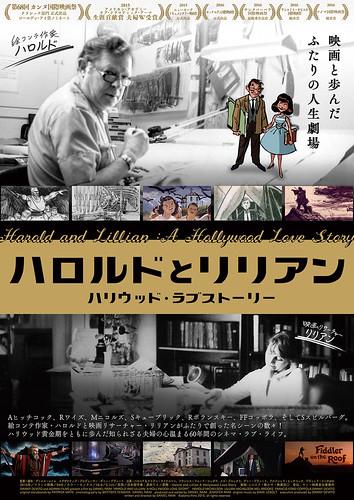 映画『ハロルドとリリアン ハリウッド・ラブストーリー』 ©2015 ADAMA FILMS All Rights Reserved