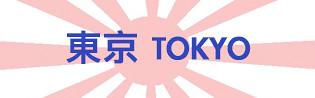 文末圖片tokyo