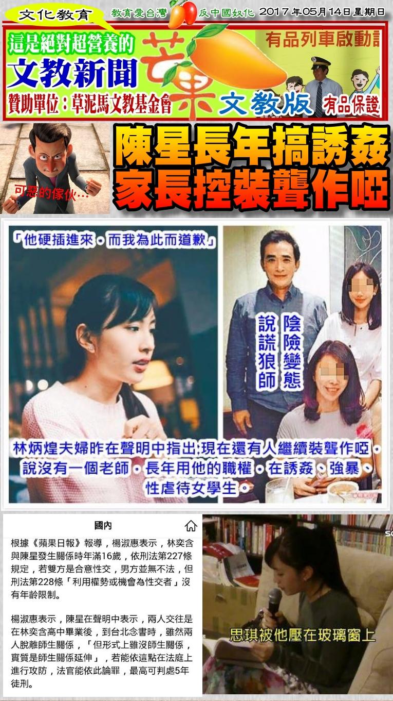 170514芒果日報--文教新聞--陳星長年搞誘姦,家長控裝聾作啞