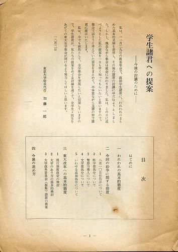 fig02_04_kato_ichiro