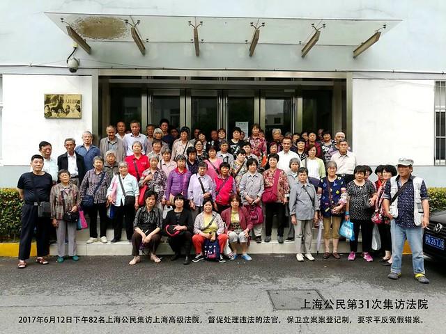 20170612-3-集访高院-31_文字