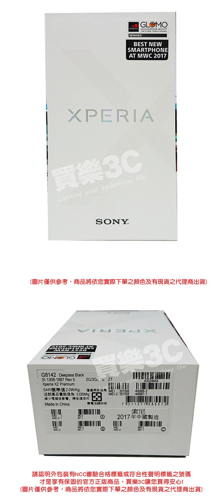 XZ Premium新增NCC碼
