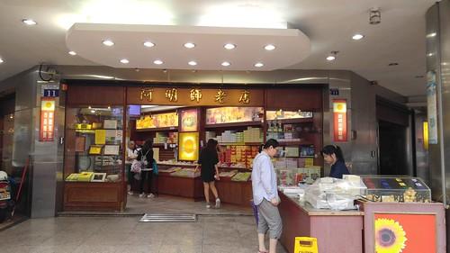 台中阿明師太陽餅總店