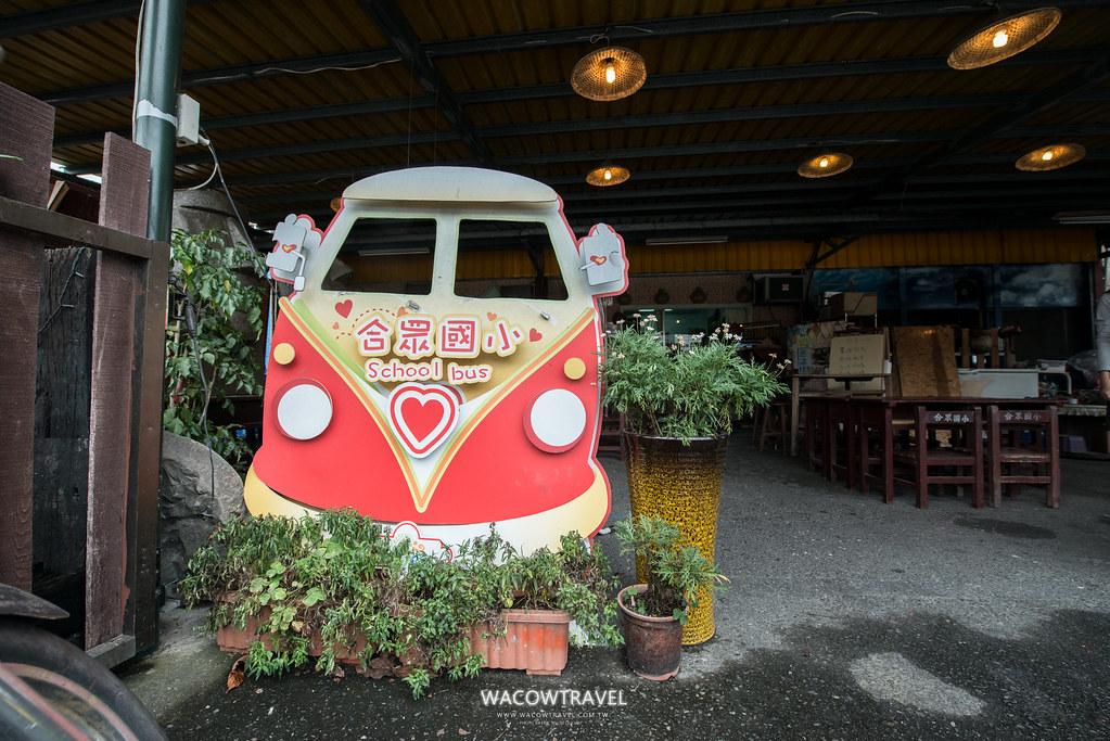 台東美食推薦-關山合眾國小拼圖特色餐廳