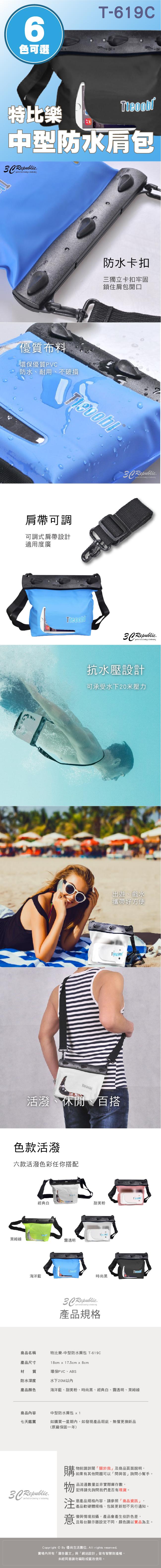 特比樂中型立體防水肩包