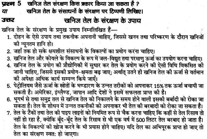 up-board-solutions-class-10-social-science-oojr-samsadhn-20