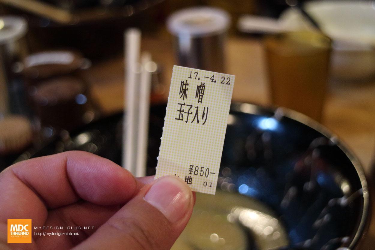 MDC-Japan2017-0209